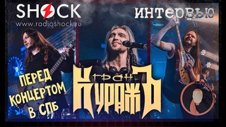ГРАН-КУРАЖЪ (Бугаев, Елфимов, Бобырёв) - Концерт в СПб, новый альбом, блогеры и будущий релиз.