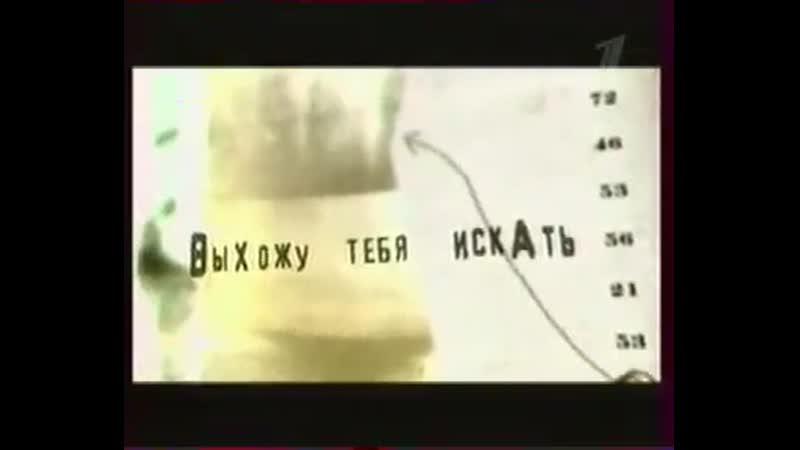 Выхожу тебя искать Первый канал 10 05 2011 Анонс