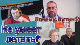 Евгений Федоров Почему Путин не умеет летать?