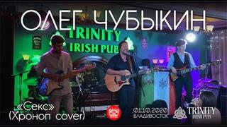 Олег Чубыкин - Секс (Хроноп Cover) (Live, Владивосток, )