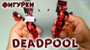 Дэдпул фигурки с Алиэкспресс | Deadpool action figure from Aliexpress