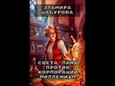 Света Лана против корпорации Миллениум - аудиокнига, читает автор черновик.