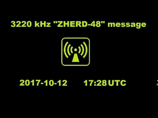3220 kHz ZHERD 48 message 2017 10 12 17 28 UTC