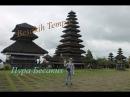 Храм Пура Бесаких (Besakih Temple)