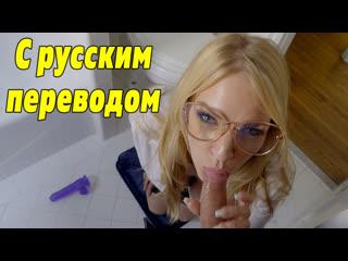 Секс с училкой Rachael Cavalli ПОРНО С ПЕРЕВОДОМ Rachel Cavalli субтитры milf mylf сиськи porn анал милф porno anal sex tits ass