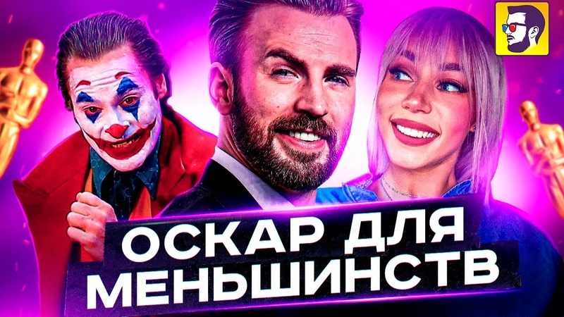 Трилогия для Джокера, Оскар для меньшинств, новый член Мстителей - Новости кино
