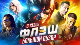 """ПОЛНЫЙ ОБЗОР 3-ГО СЕЗОНА """"ФЛЭША"""" / The Flash"""