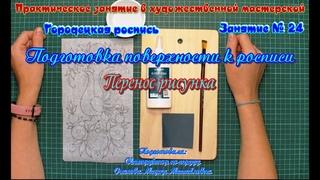 Мастер-класс/Художественная мастерская/Подготовка поверхности к росписи/Перенос рисунка/Занятие № 24