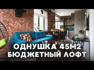 Бюджетная, но СТИЛЬНАЯ однушка 45м2. Маленькая квартира в стиле лофт. Обзор на дизайн квартиры