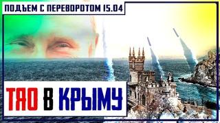 ЯДЕРНОЕ ОРУЖИЕ в Крыму - Минобороны Украины. Байден Позвонил Путину. Латвия Купит БРАК Вакцины