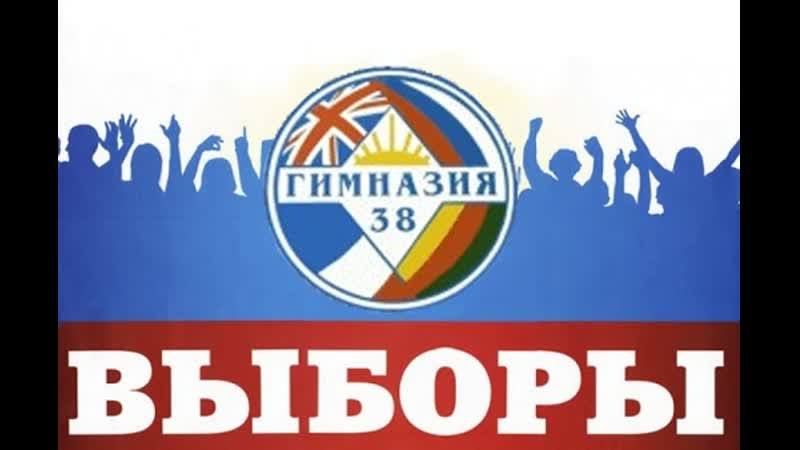ВЫБОРЫ ДИРЕКТОРА В ГИМНАЗИИ №38 2020