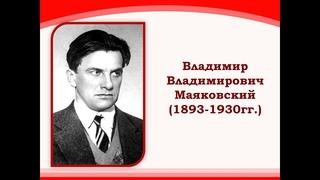 Онлайн-викторина «Владимир Маяковский – поэт и гражданин»