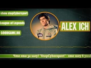 stopCybersport #23: GAMBIT Alex Ich | League of Legends