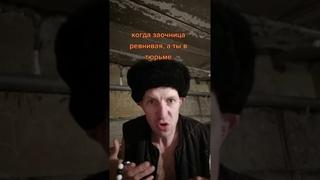 Ревнивая заочница/Мои видео из тикток/тюремный юмор/shorts/