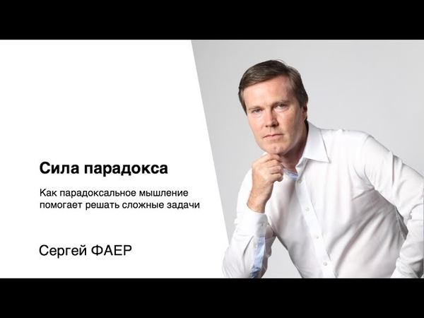 Сила парадокса Мышление траблшутера Мастер ТРИЗ Сергей Фаер