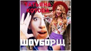 Татьяна Котова.ШоуБорщ.
