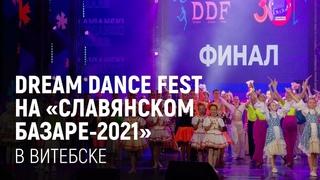 """Dream Dance Fest на """"Славянском базаре-2021"""" в Витебске"""