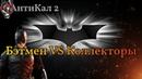 Бэтмен 2021 / Бэтмен против коллекторов / Звонок Бэтмену