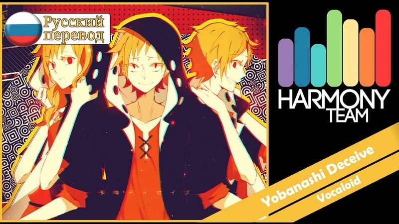 Kagerou Project RUS cover Len Yobanashi Deceive Harmony Team