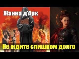 Жанна д'Арк - Я прихожу сегодня как хочет Отец Бог говорить с человечеством#Эра Возрождения