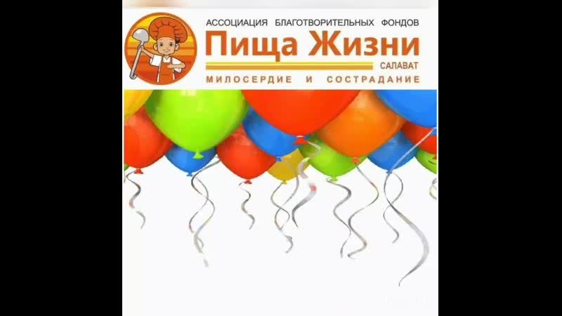 Дружная команда Пища Жизни Салават mp4