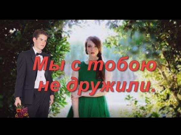 Георг Отс Мы с тобою не дружили,. Музыка Б.Мокроусова, слова М.Исаковского.