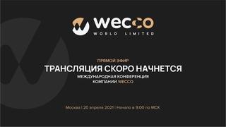 Встреча WEC'a в Москве от компании WECCO