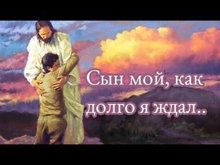 Сын мой, как долго я ждал - христианская песня music, sing