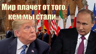Почему Путину ни в коем случае нельзя ехать на саммит G7
