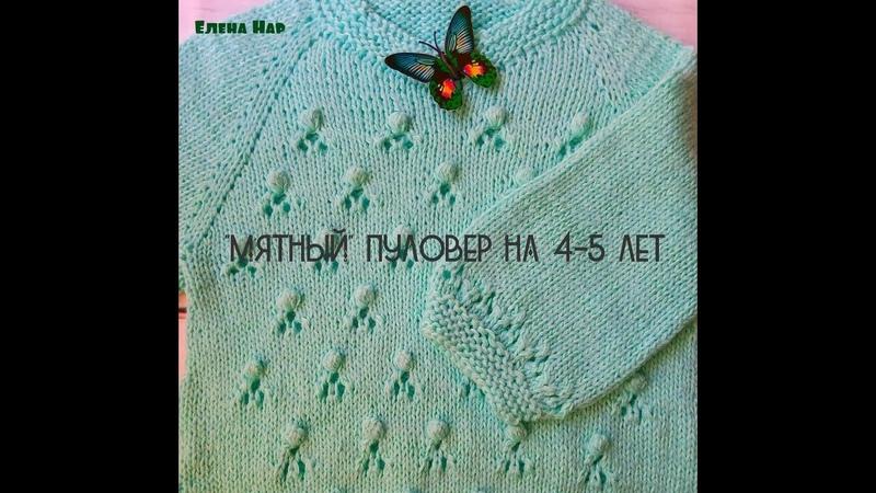 Пуловер Мятный на 4-5 лет. Мастер-класс. Часть 3. How to knit a raglan