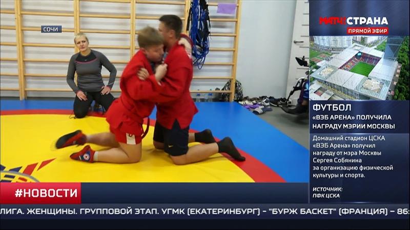 СпортКоманда Матч Страна Центр адаптивного самбо в Сочи