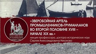 Публичная лекция «Зверобойная артель промышленников-груманланов во второй половине XVIII–начале XIX