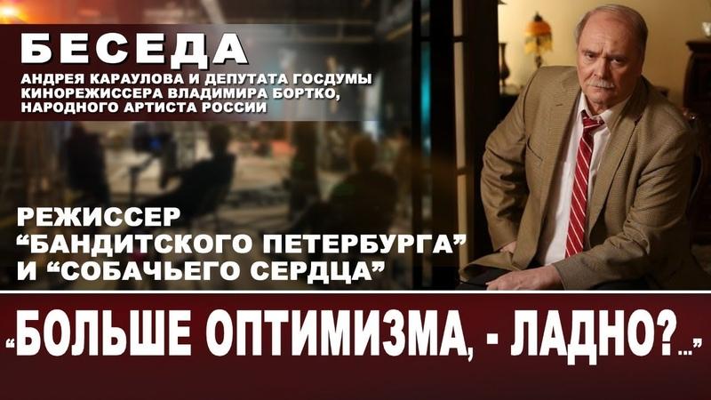Беседа Андрея Караулова с Владимиром Бортко