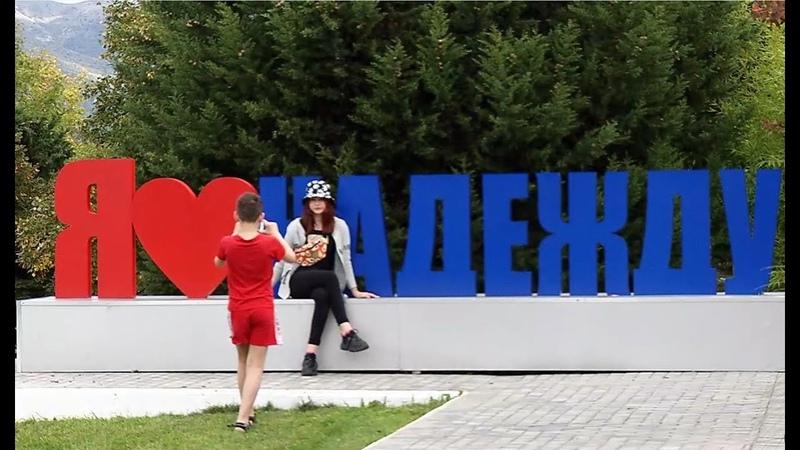 Курортный комплекс Надежда приглашает отдохнуть на берегах Чёрного моря