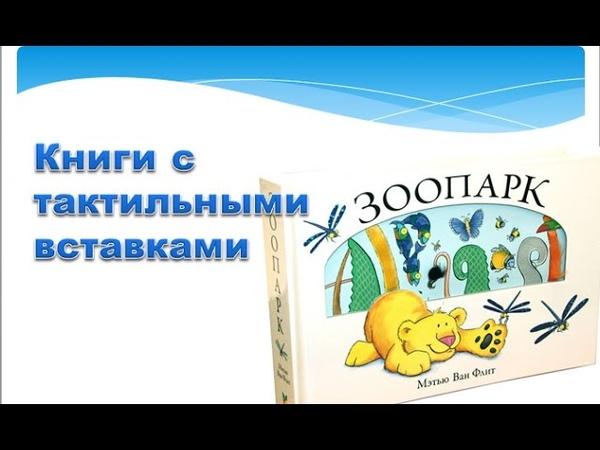 Детские книги с тактильными вставками от года и старше