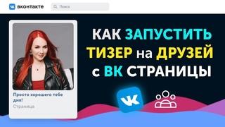 Запускаем тизер на друзей ВК с личной страницы   Таргетированная Реклама ВКонтакте на подписчиков