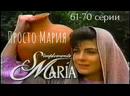 Просто Мария 61 70 серии из 143 драма мелодрама Мексика 1989 1990