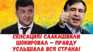 ✅ Саакашвили возмущен — «мафия» сделала это! Услышала вся страна — Зеленский потрясен!