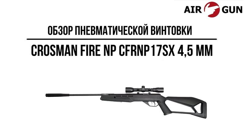 Пневматическая винтовка Crosman Fire NP CFRNP17SX 4 5 мм