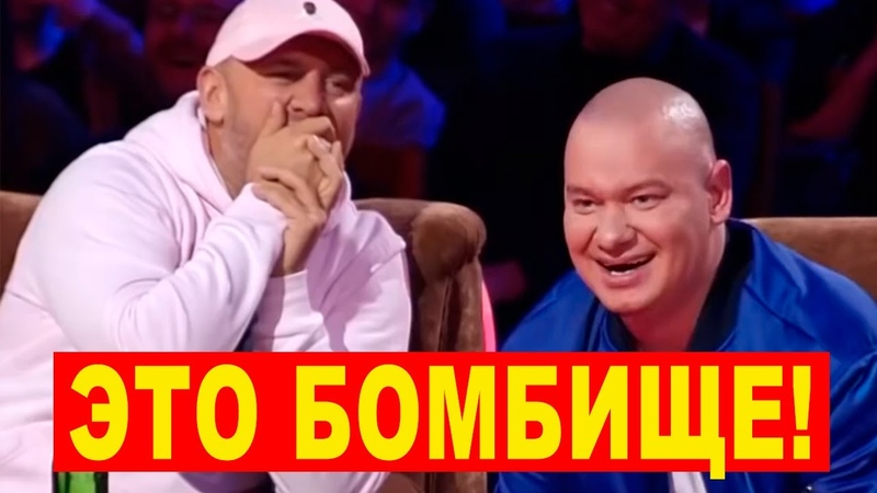 Так перевернуть знаменитые хиты могли только на Лиге Смеха Стояновка Лучшее