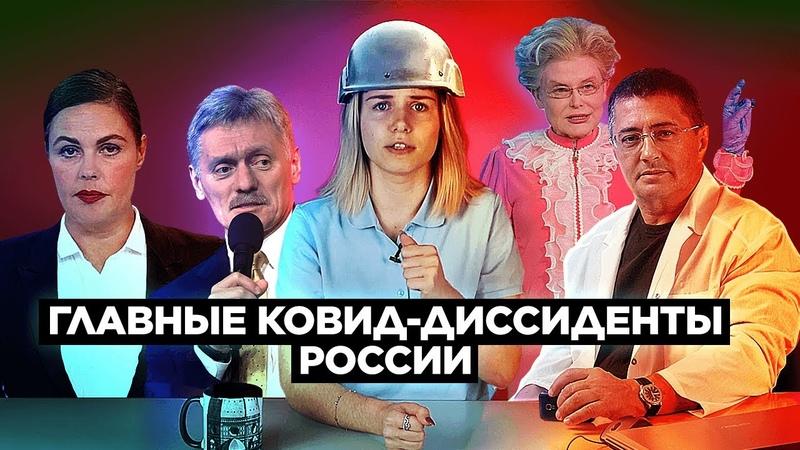 ГЛАВНЫЕ КОВИД-ДИССИДЕНТЫ: как Малышева, Мясников, Андреева и Песков отрицают коронавирус в России