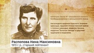Распопова Нина Максимовна 1913 г.р, гвардии старший лейтенант