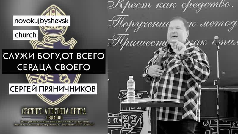 Сергей Пряничников Служи Богу от всего сердца своего 08 09 2019 churchnsk novokuybyschevsk samara