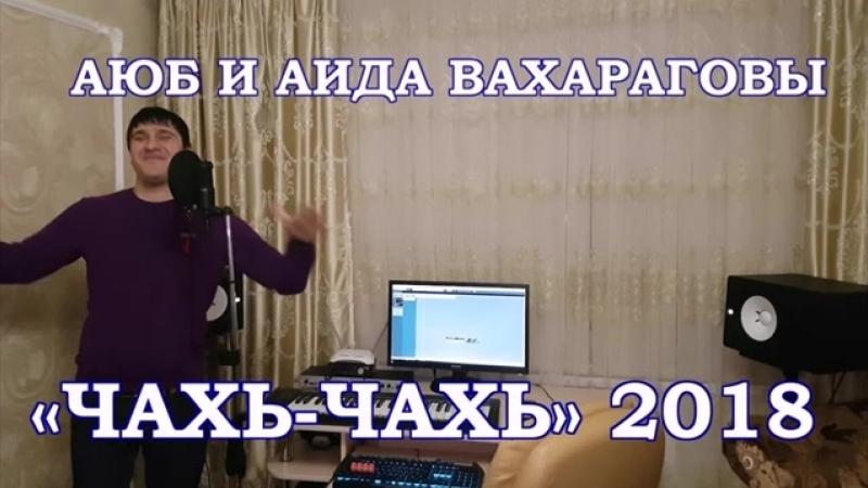 Аюб и Аида Вахараговы Чахь Чахь 2018г 360P .mp4