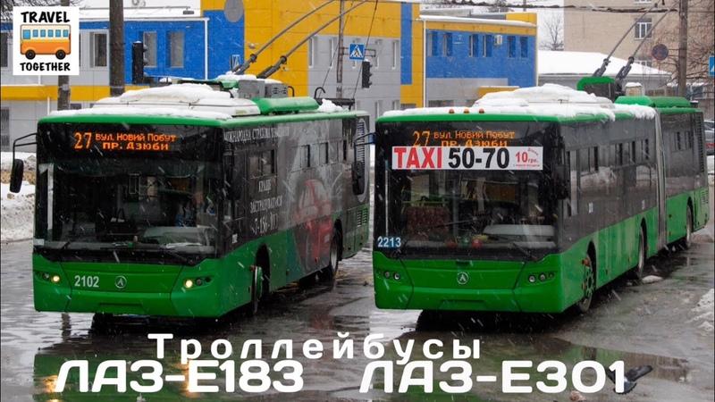 """Троллейбусы ЛАЗ Е183 и ЛАЗ Е301 Trolleybuses LAZ E183 LAZ E301"""""""