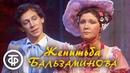 Женитьба Бальзаминова. Спектакль по пьесам Островского. Серия 1. Малый театр 1986