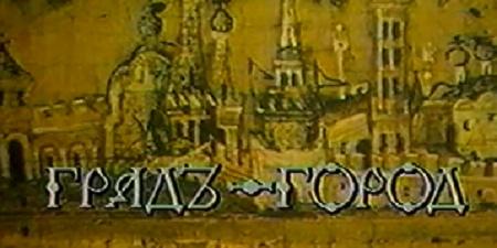 Градъ-город (31 канал [Россия, г. Москва], 1997) Ленинский проспект