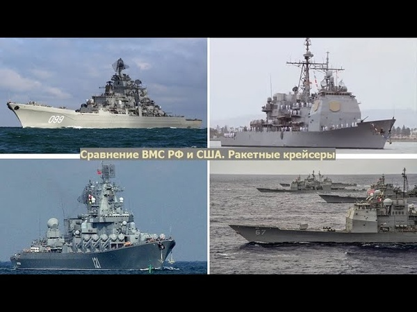 Сравнение боевых флотов России и Америки. Ракетные крейсеры.
