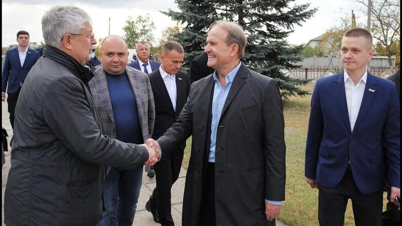 Медведчук в Рубежном Наша задача чтобы у людей была работа и зарплата