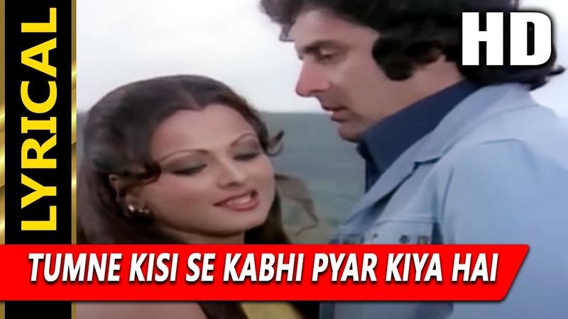 Tumne Kisi Se Kabhi Pyar Kiya Hai With Lyrics Mukesh Dharmatma 1975 Songs Feroz Khan Rekha